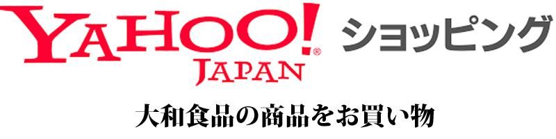 大和食品株式会社 yahooショッピング